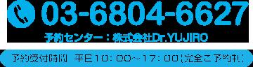 03-6804-3671